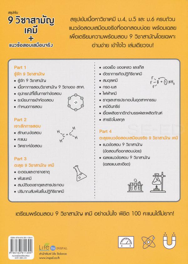 สรุปเข้ม 9 วิชาสามัญ เคมี + แนวข้อสอบเสมือนจริง