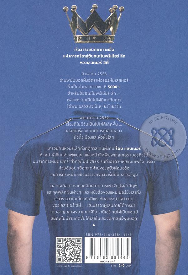 เทพนิยาย Leicester City