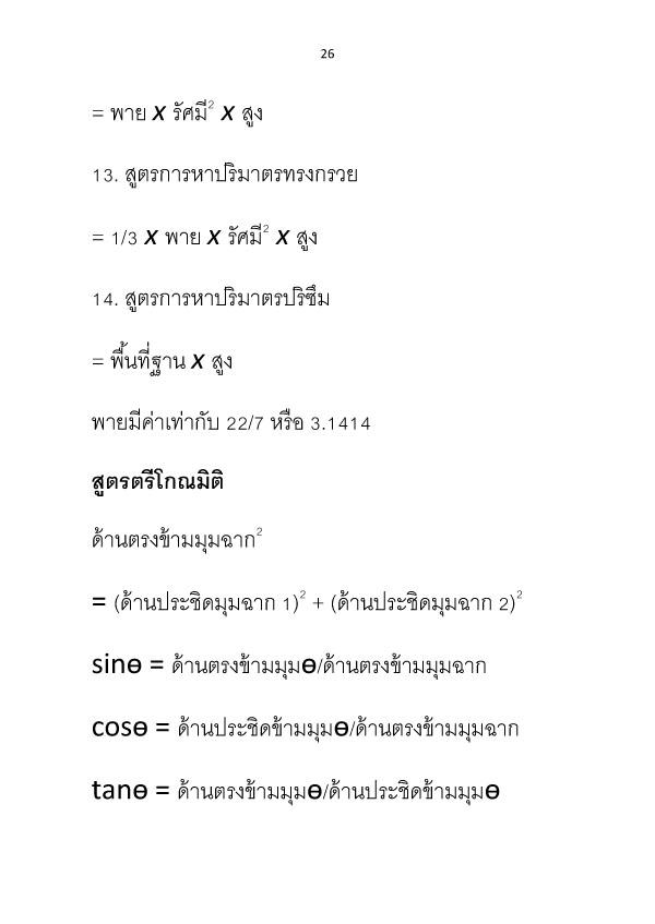 รวมสูตรและหลักคณิตศาสตร์ ม. ต้น (PDF)