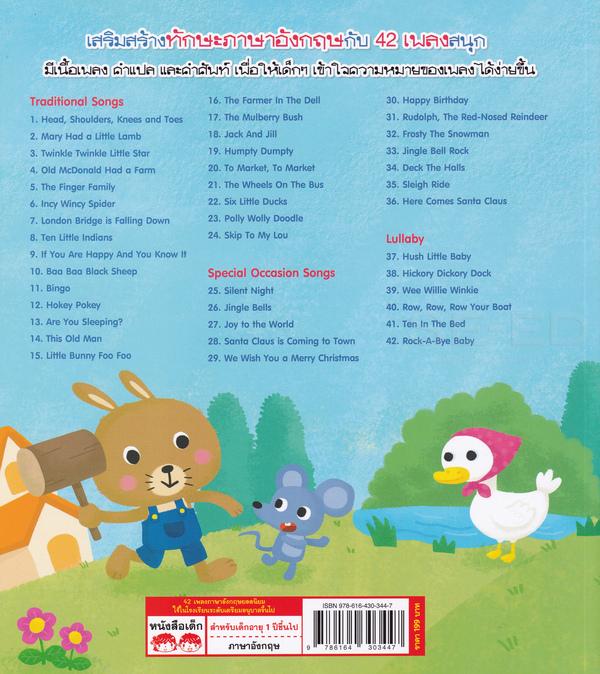 42 เพลงภาษาอังกฤษยอดนิยมใช้ในโรงเรียนระดับเตรียมอนุบาลขึ้นไป (Set)