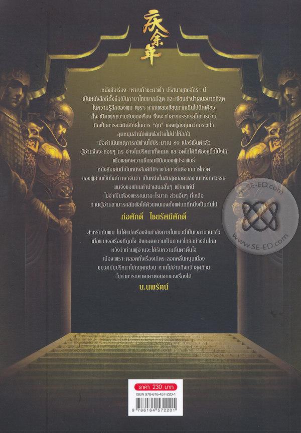 หาญท้าชะตาฟ้า ปริศนายุทธจักร เล่ม 9