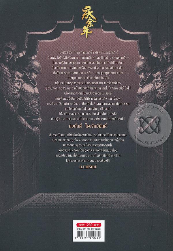 หาญท้าชะตาฟ้า ปริศนายุทธจักร เล่ม 15
