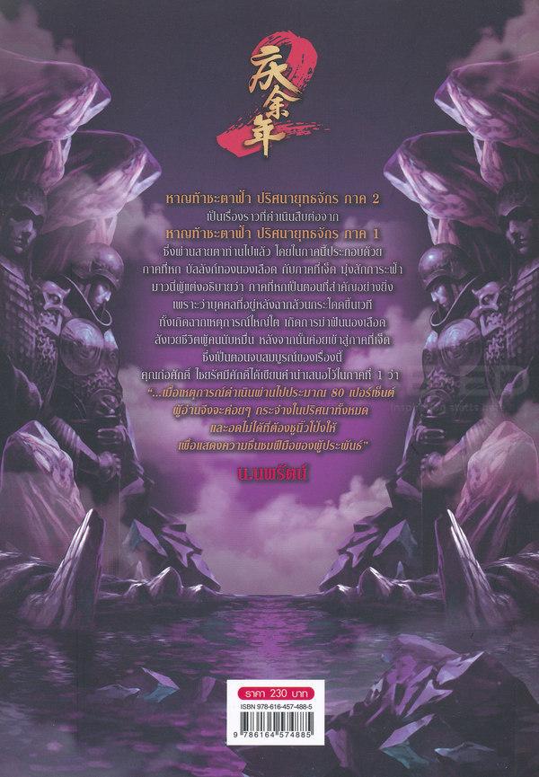 หาญท้าชะตาฟ้า ปริศนายุทธจักร ภาค 2 เล่ม 4