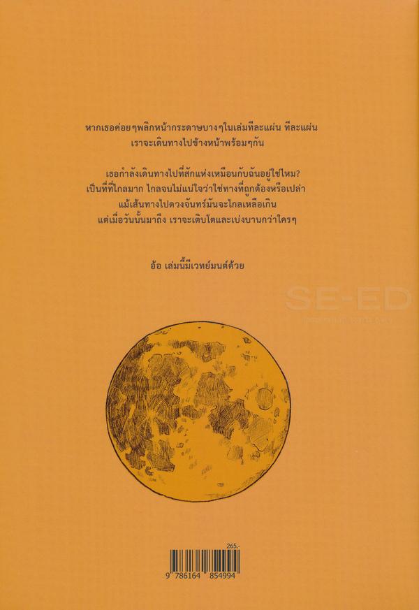 ทานตะวันบนดวงจันทร์ : Sunflower on The Moon