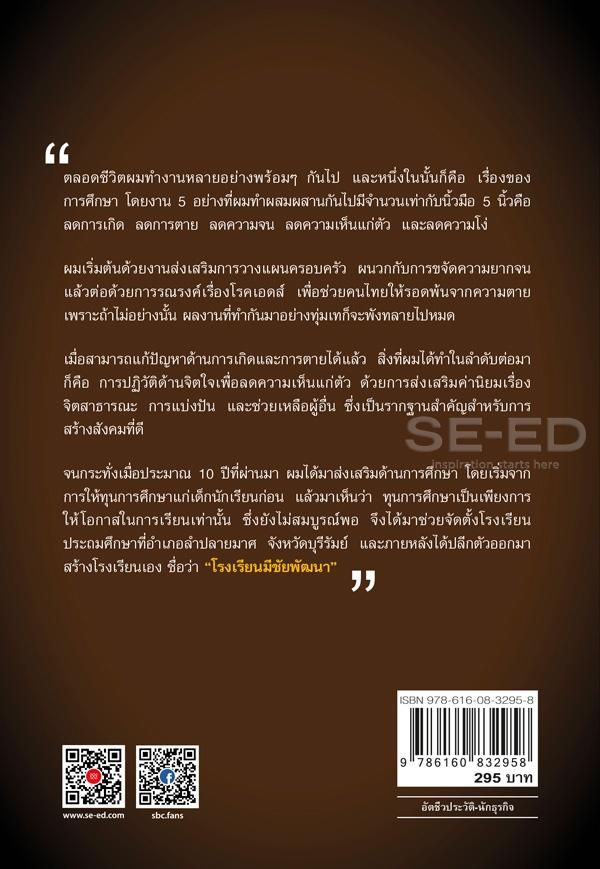 ไผ่นอกกอ (PDF)
