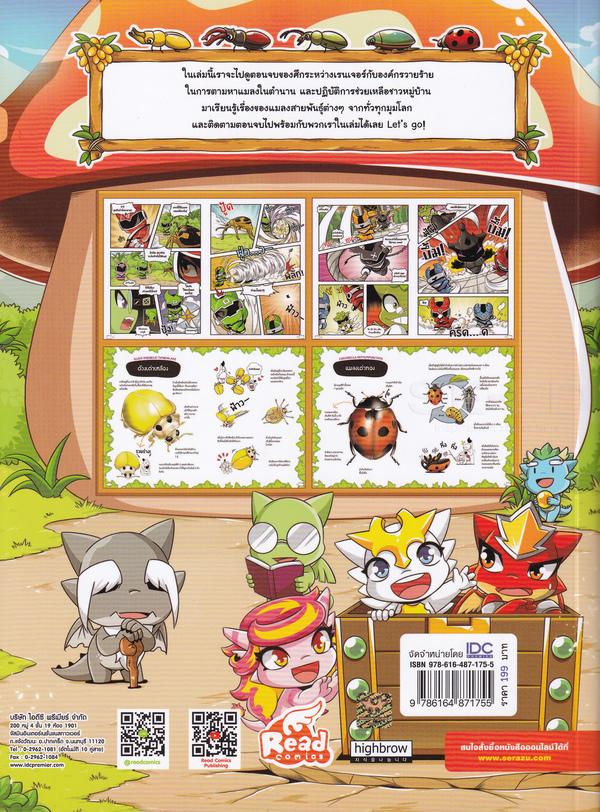 Dragon Village Bug Rangers เล่ม 2 (ฉบับการ์ตูน)