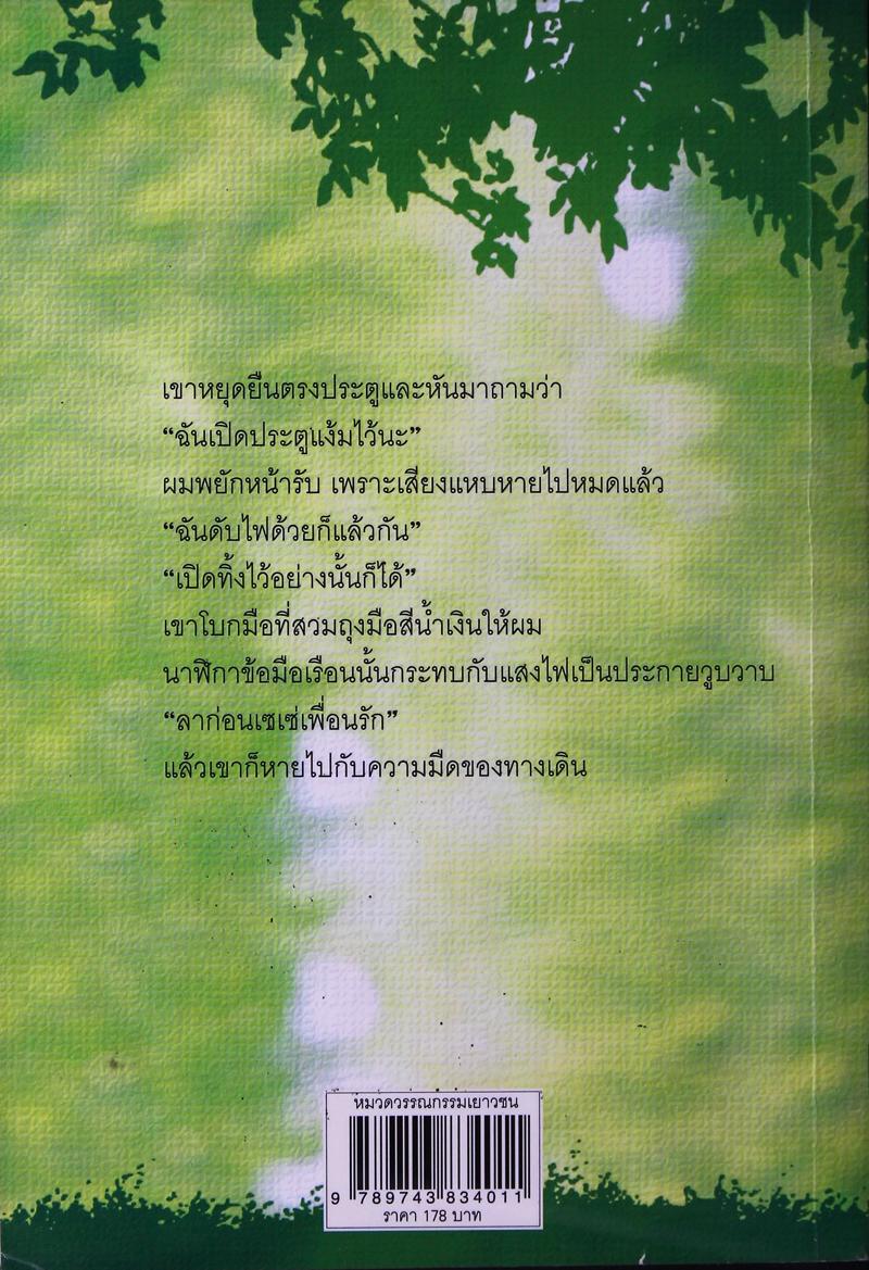 ต้นส้มแสนรัก ภาค 2 (PDF)