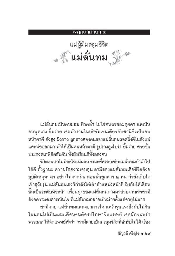 พฤกษามาตา (PDF)