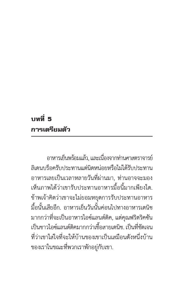 บุกบาดาล (PDF)