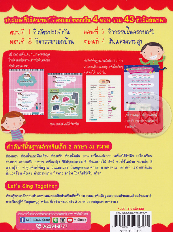 สร้างครอบครัว 2 ภาษา สอนพ่อแม่พูดภาษาอังกฤษกับลูก (ฉบับปรับปรุง)