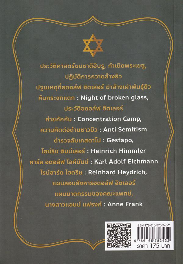 ยิว ประวัติศาสตร์และวิบากที่ต้องเผชิญ
