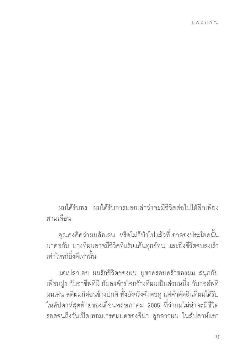 ไล่ล่าแสงตะวัน  (PDF)