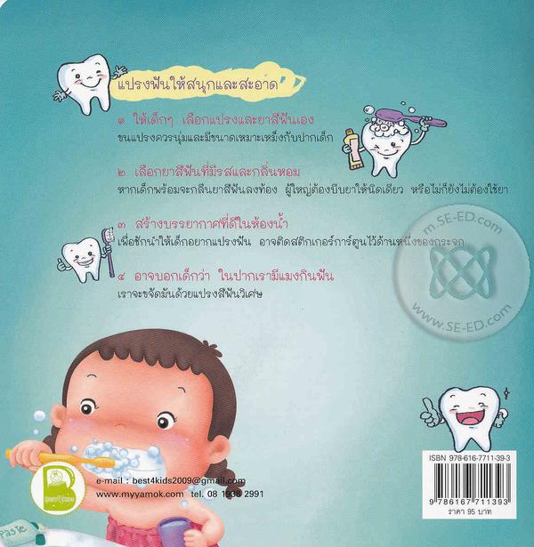 ชุด เสริมสร้างสุขลักษณะอนามัย ตอน ต้นฉบับแปรงฟันเก่งจัง