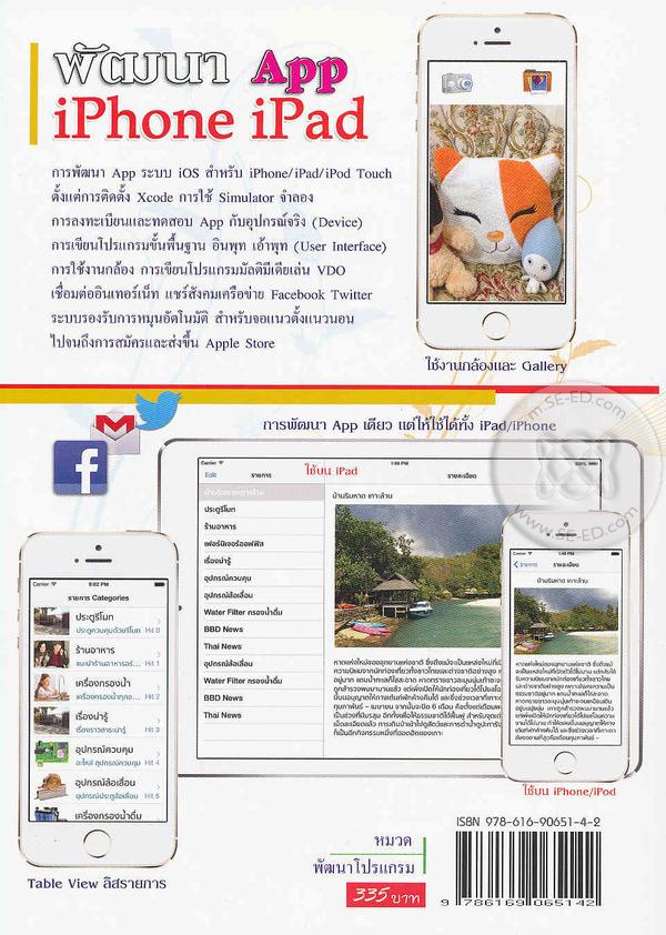 พัฒนา App iPhone iPad