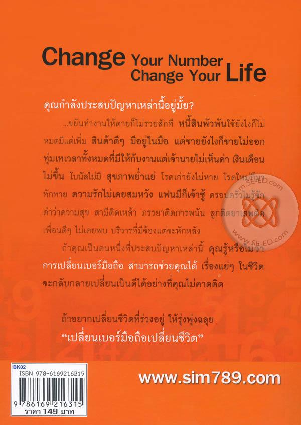 เปลี่ยนเบอร์มือถือเปลี่ยนชีวิต