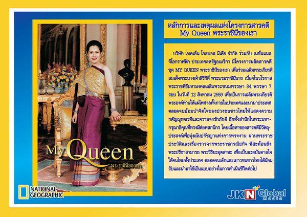 Bluray My Queen ราชินีของเรา (บรรจุกล่อง : Set)