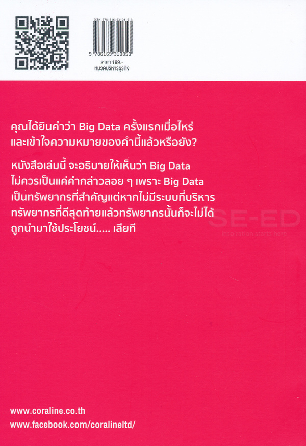 Big Data ? Buzzword บิ๊กดาต้า ไม่ใช่แค่คำกล่าวลอย ๆ