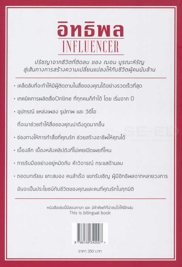 อิทธิพล Influencer