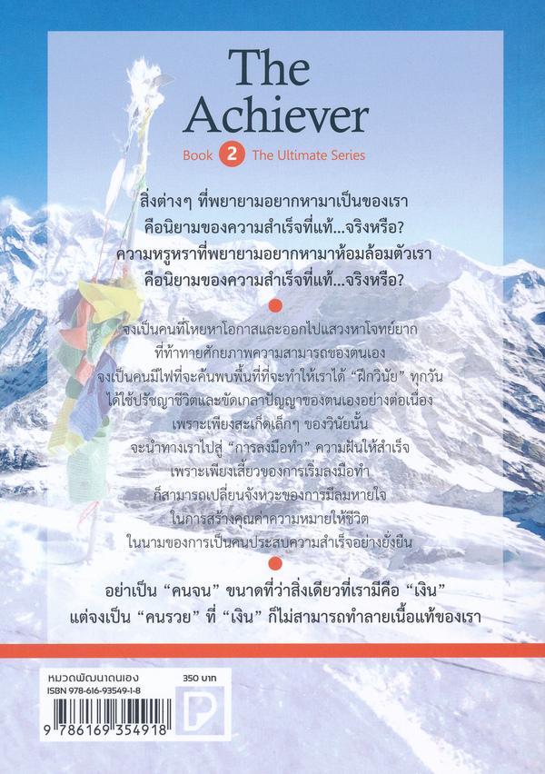 The Achiever คนประสบความสำเร็จ คือ นักลงมือทำ
