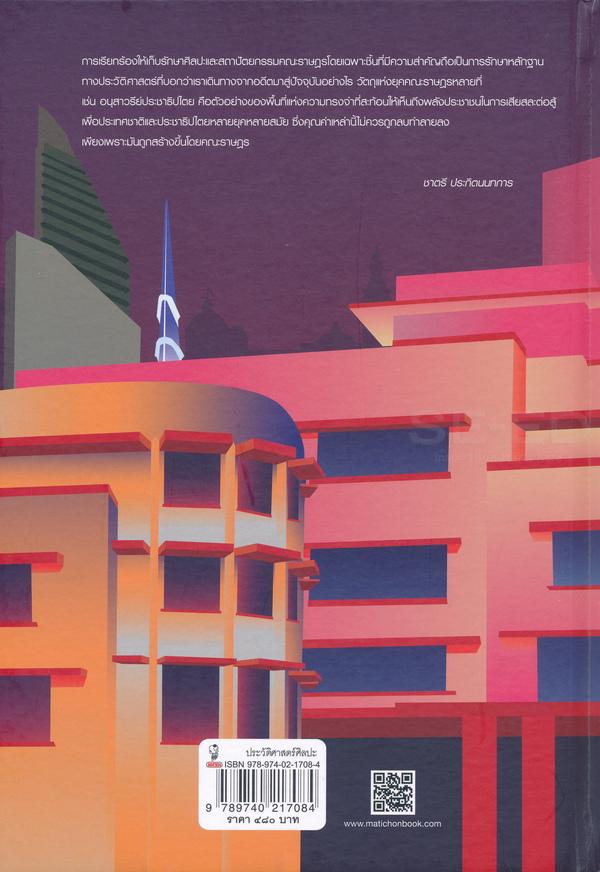 ศิลปะ-สถาปัตยกรรมคณะราษฎร สัญลักษณ์ทางการเมืองในเชิงอุดมการณ์ (ปกแข็ง)