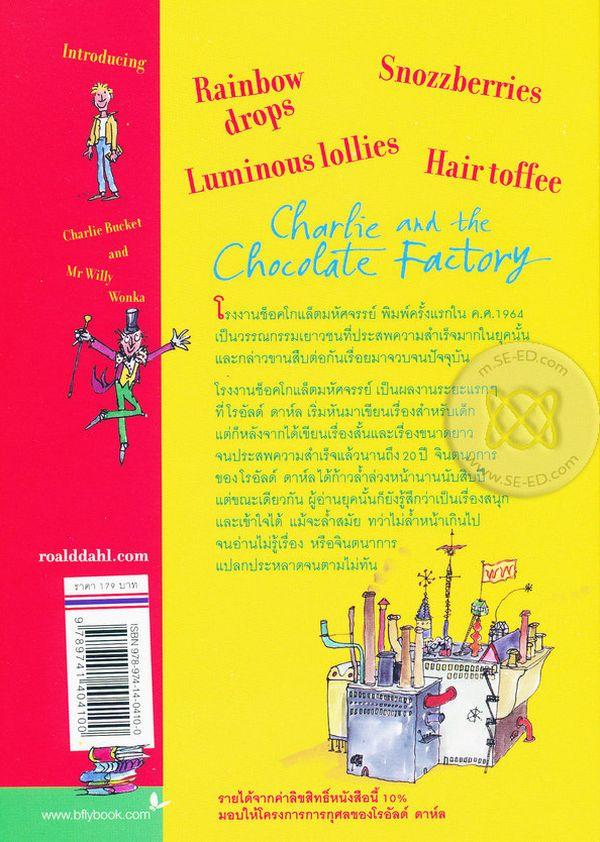 โรงงานช็อคโกแล็ตมหัศจรรย์ : Charlie and the Chocolate Factory
