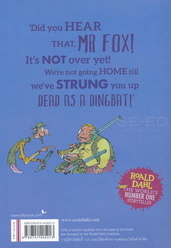 คุณจิ้งจอก : Fantastic Mr. Fox