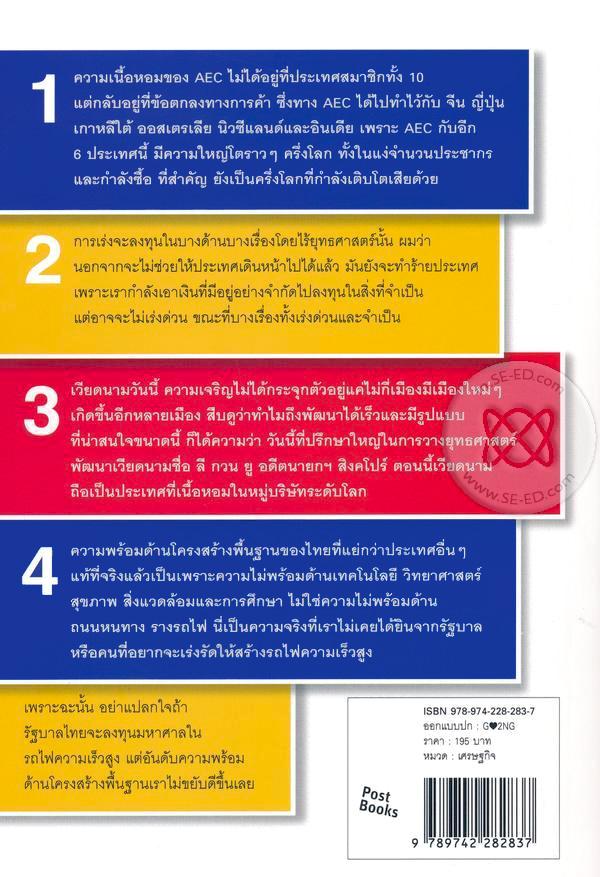 ยุทธศาสตร์ไทยเพื่อการก้าวสู่ AEC