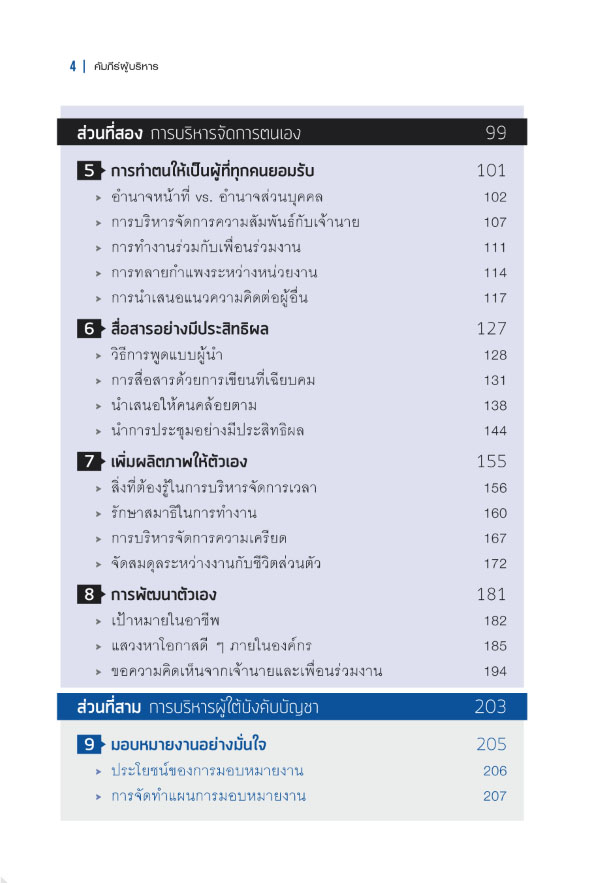 คัมภีร์ผู้บริหาร (PDF)