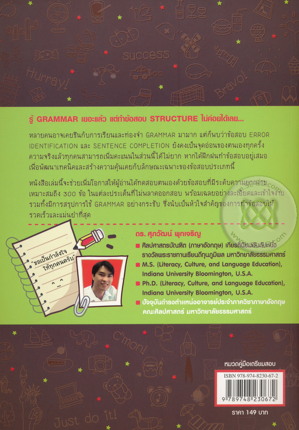 ถอดรหัส Error Identification & Sentence Completion