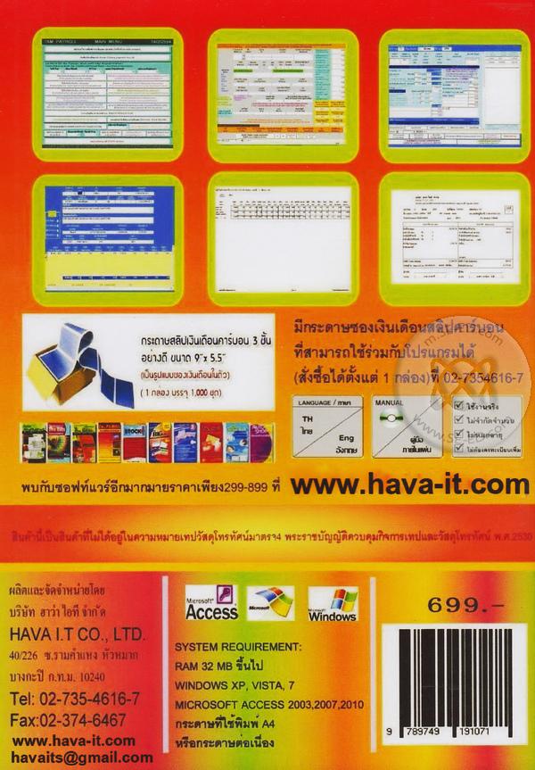 CD-ROM โปรแกรมบัญชีเงินเดือน/ภาษี/ประกันสังคม : I