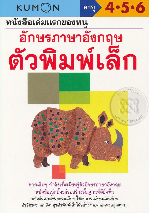 หนังสือเล่มแรกของหนู อักษรภาษาอังกฤษ ตัวพิมพ์เล็ก : แบบฝึกหัดคุมอง อายุ 4-5-6