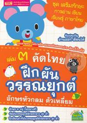 เล่ม 3 คัดไทย ฝึกผันวรรณยุกต์ อักษรหัวกลม ตัวเหลี่ยม