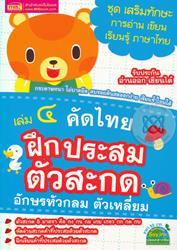 เล่ม 4 คัดไทย ฝึกประสมตัวสะกด อักษรหัวกลม ตัวเหลี่ยม