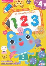 ชุด พัฒนาศักยภาพเด็ก 123 สำหรับอายุ 4 ปี