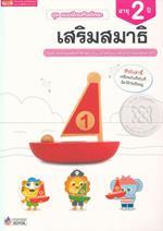 ชุด แบบฝึกเสริมทักษะ เสริมสมาธิ สำหรับเด็กอายุ 2 ปี