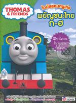 Thomas & Friends โทมัสสอนหนูเก่งพยัญชนะไทย ก-ฮ