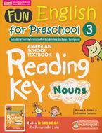 Fun English for Preschool 3 แบบฝึกอ่านอังกฤษเด็กก่อนวัยเรียน-อนุบาล +Workbook