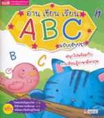 อ่าน เขียน เรียน ABC ฉบับปรับปรุงใหม่