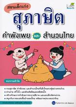 สอนเด็กเก่งสุภาษิต คำพังเพยและสำนวนไทย
