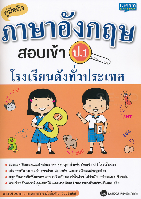 คู่มือติวภาษาอังกฤษ สอบเข้า ป.1 โรงเรียนดังทั่วประเทศ