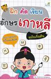 ฝึก คัด เขียน อักษรเกาหลี ฉบับเริ่มต้น