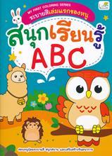 My First Coloring Series ระบายสีเล่มแรกของหนู สนุกเรียนรู้ ABC