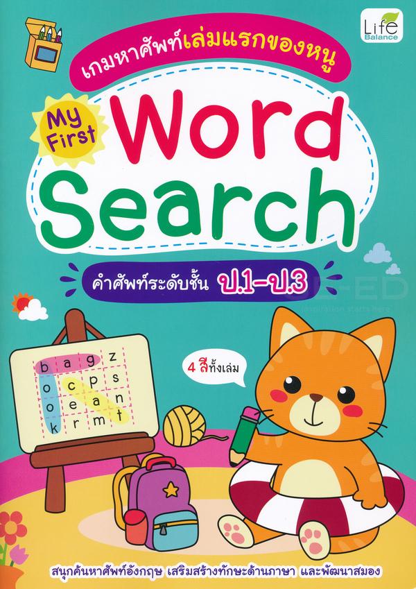 เกมหาศัพท์เล่มแรกของหนู My First Word Search คำศัพท์ระดับชั้น ป.1-ป.3