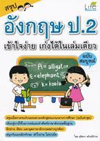 สรุปอังกฤษ ป.2 เข้าใจง่าย เก่งได้ในเล่มเดียว ฉบับสมบูรณ์