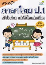 สรุปภาษาไทย ป.1 เข้าใจง่าย เก่งได้ในเล่มเดียว ฉบับสมบูรณ์