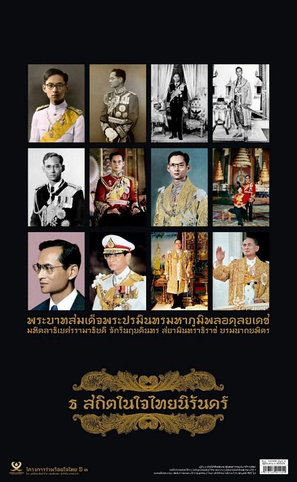 ปฏิทิน ธ สถิตในใจไทยนิรันดร์