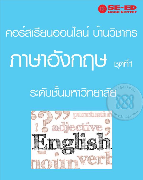 คอร์สเรียนออนไลน์ คอร์สภาษาอังกฤษ ชุดที่ 1 Helping Verbs สำหรับมัธยมต้น, มัธยมปลาย, ภาษาต่างประเทศ
