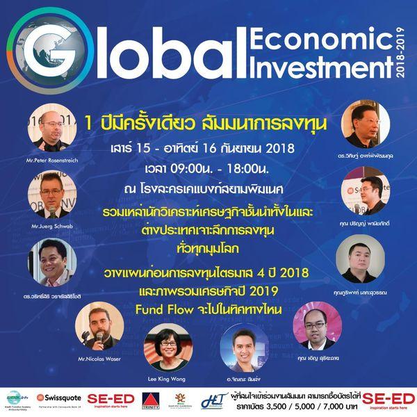 บัตรสัมมนา Global Economic 2018-2019 (Gold)