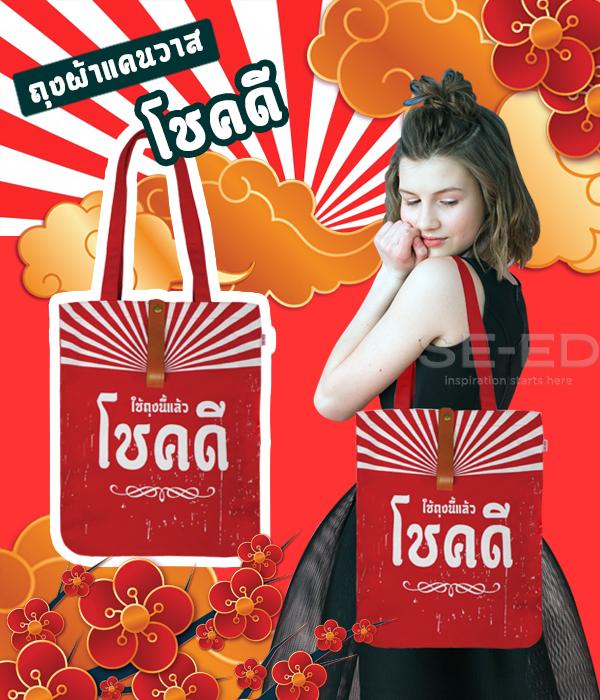 ถุงผ้าแคนวาส (ถุงโชคดี ร้านหนังสือซีเอ็ด) สีแดง