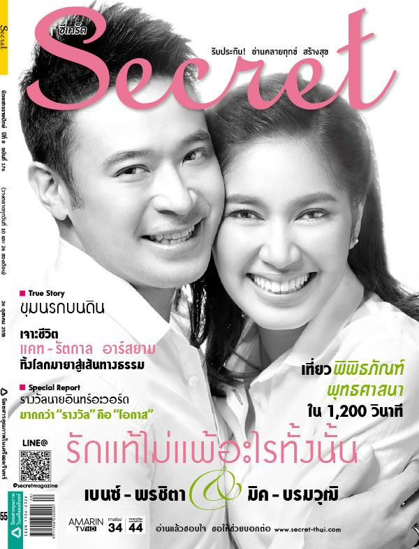 นิตยสาร Secret ปีที่ 8 ฉบับที่ 176 October 2015 (PDF)